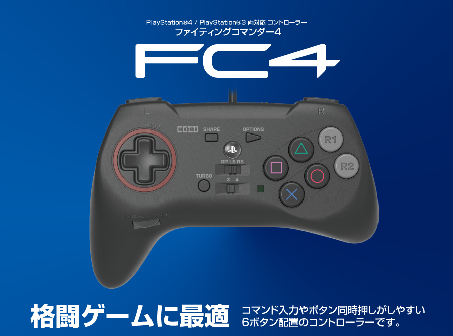 Controller Review: HORI Fighting Commander 4 for PS3/PS4/PC | Gaming moe
